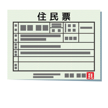 住民票の住所は別だが同居してた場合、生計同一関係は第三者の証明があれば認められるか?