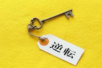 【重婚的内縁関係】26年同居していた事実婚の妻に遺族年金の受給が認められた事例