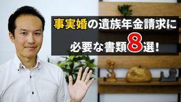 遺族厚生年金の請求で必要な8つの書類【事実婚編】