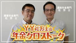 YY社労士の年金クロストークが始まりました!