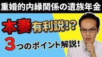 【重婚的内縁関係】遺族年金の審査は、本妻有利説!(年金事務所編)3つのポイント解説!