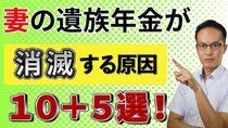 【遺族年金受給者必見】妻の遺族年金が消滅する原因10+5選!