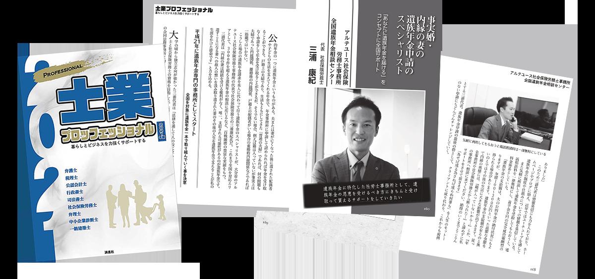士業プロフェッショナル2021年版に掲載されました