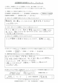 T・T様(宮崎県)離婚後の内縁関係