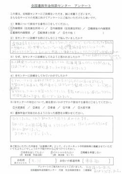 R・H様(東京都)内縁関係(住民票住所同一)