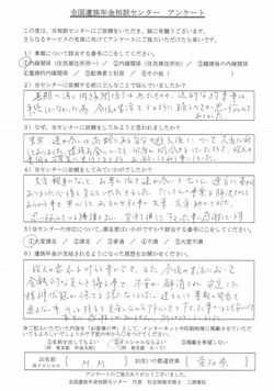M・M様(愛知県)内縁関係(住民票住所同一)