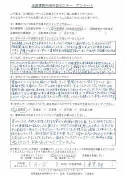 A・O様(東京都)内縁関係(住民票住所別)