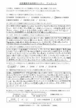 K・O様(大阪府)離婚後の内縁関係