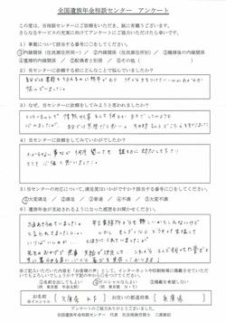 K・F様(兵庫県)内縁関係(住民票住所同一)