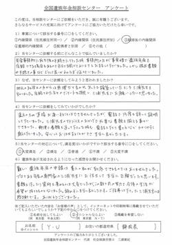 Y・U様(静岡県)離婚後の内縁関係