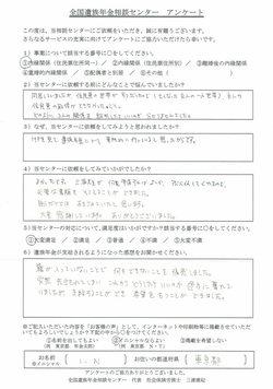 I・N様(東京都)内縁関係(住民票住所同一)