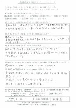 H.I様(兵庫県)内縁関係(住民票住所同一)