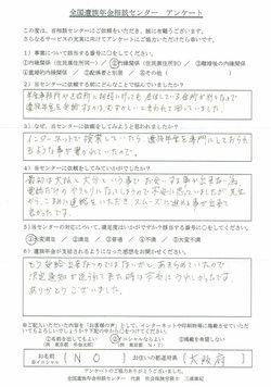 N.O様(大阪府)内縁関係(住民票住所別)