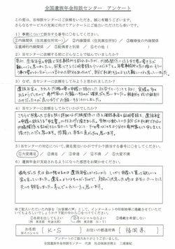 K・S様(福岡県)内縁関係(住民票住所同一)