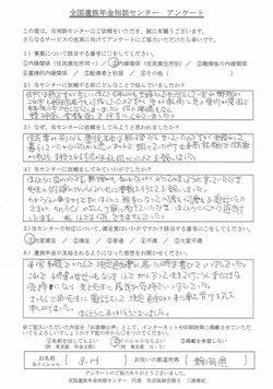 S・H様(静岡県)内縁関係(住民票住所別)