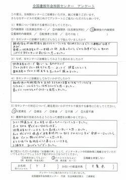 Y・I様(千葉県)離婚後の内縁関係