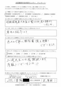 草場様(兵庫県)内縁関係(住民票住所同一)