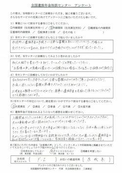 Y・I様(茨木県)内縁関係(住民票住所別)