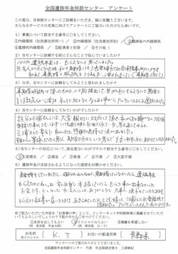 K・T様(青森県)離婚後の内縁関係