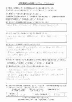 R・M様(東京都)重婚的内縁関係