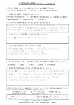 T・S様(北海道)内縁関係(住民票住所別)