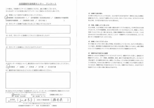 山田良子様(福井県)内縁関係(住民票住所同一)