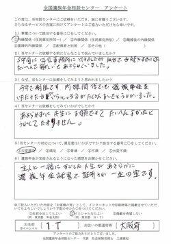 I・T様(大阪府)内縁関係(住民票住所同一)