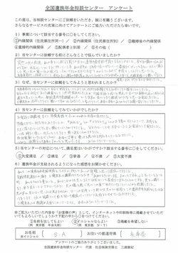 S・A様(兵庫県)内縁関係(住民票住所同一)