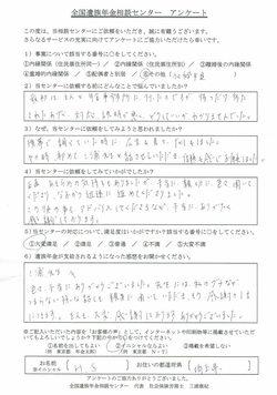 H・S様(埼玉県)加給年金(内縁、住民票住所別)