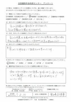 S・M様(愛知県名古屋市)内縁関係(住民票住所別)