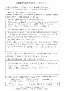 A・H様(北海道)配偶者と別居