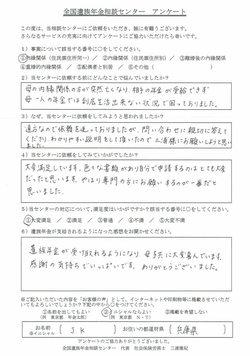 J・K様(兵庫県)内縁関係(住民票住所同一)