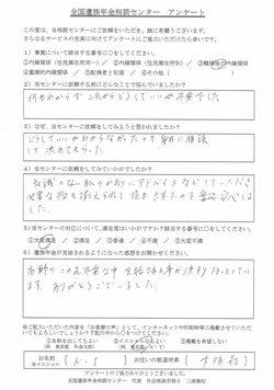 K・I様(大阪府)離婚後の内縁関係