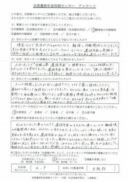 N・F様(大阪府)離婚後の内縁関係