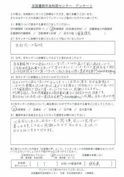 I・T様(群馬県)審査請求(内縁関係-住民票住所別)