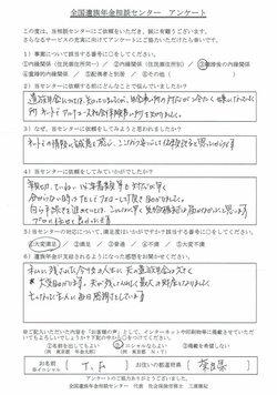 T・F様(奈良県)離婚後の内縁関係