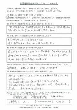 A・O様(北海道)内縁関係(住民票住所同一)