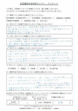 S様(東京都)内縁関係(住民票住所同一)