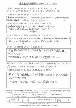Y・M様(京都府)内縁関係(住民票住所同一)