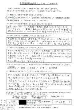 C・O様(京都府)内縁関係(住民票住所同一)