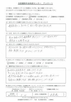 S・H様(岐阜県)内縁関係(住民票住所別)