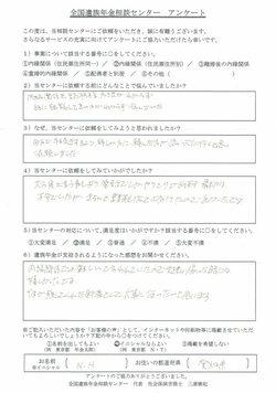 N.H様(愛知県)内縁関係(住民票住所別)