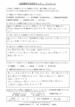 H・T様(埼玉県)離婚後の内縁関係
