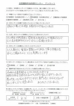 K・N様(石川県)内縁関係(住民票住所別)
