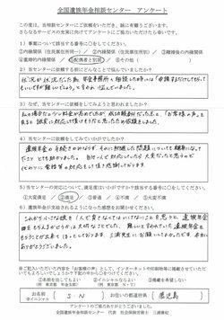 S・N様(鹿児島県)配偶者と別居