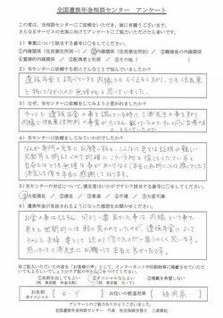 K・Y様(福岡県)内縁関係(住民票住所別)
