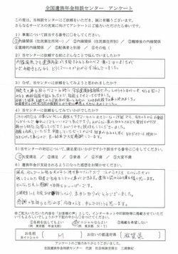 M様(滋賀県)内縁関係(住民票住所同一)