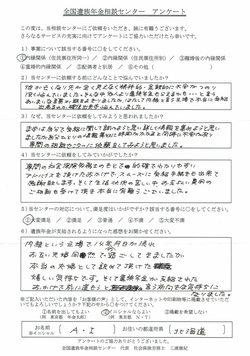 A・I様(北海道)内縁関係(住民票住所同一)