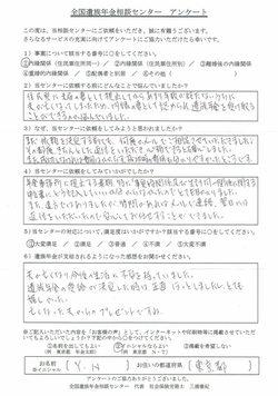 Y・N様(東京都)内縁関係(住民票住所同一)