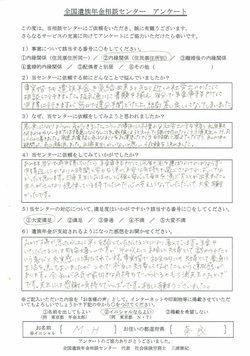 M・H様(奈良県)内縁関係(住民票住所別)